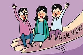 [웹툰] 한국형 실업부조, 아세요?