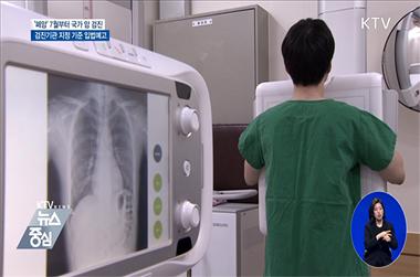 사망 1위 폐암 국가암검진 7월 시행…본인부담 1만1000원선