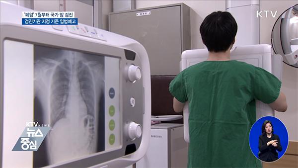 올해 7월부터 폐암에 대해서도 국가암검진을 받을 수 있다.(사진=KTV 화면 캡처)