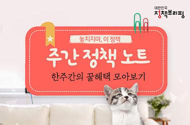 """[주간정책노트] """"20만원 내면 40만원 휴가비 드려요"""""""