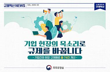 기업 현장의 목소리로 규제개선…'벽면 간판광고 5층까지 허용'