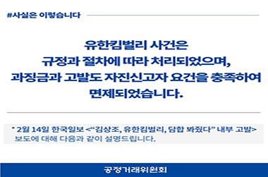 유한킴벌리 사건, 규정과 절차에 따라 처리