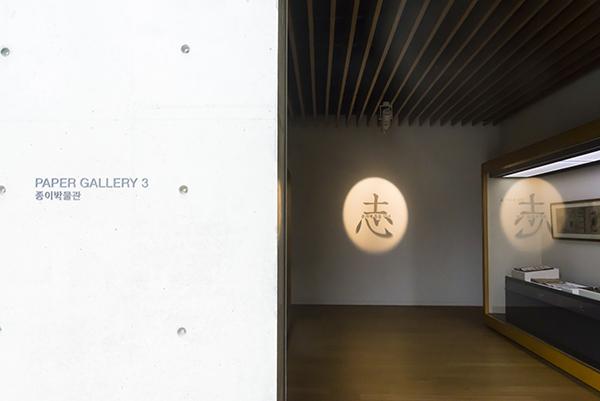 종이의 역사를 알 수 있는 페이퍼 갤러리.