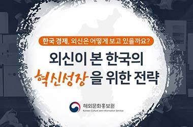 외신이 본 한국의 혁신성장을 위한 전략