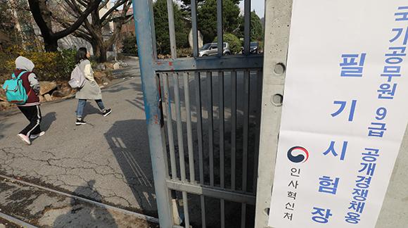 지난해 4월 7일 오전 9급 공무원 필기시험장인 서울 종로구 경복고등학교에 수험생들이 들어가고 있다. (사진=저작권자(c) 연합뉴스, 무단 전재-재배포 금지)
