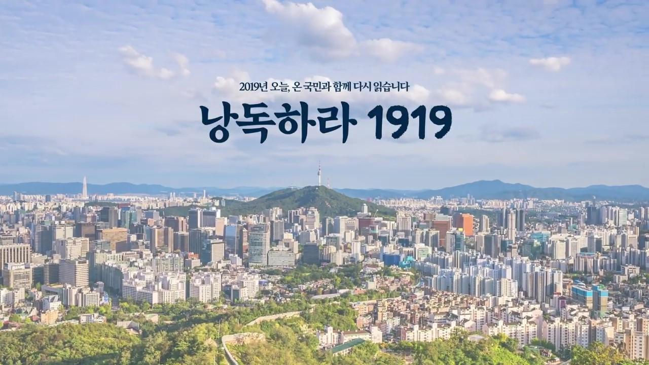 3.1절 100주년 대국민캠페인 '낭독하라1919'