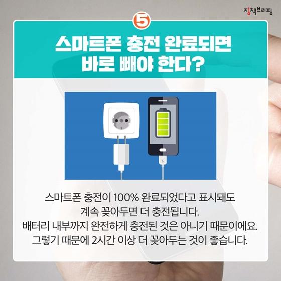 [1분완성 정책상식] 스마트폰 편