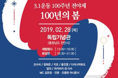 '희망이 꽃피는 날, 100년의 봄'…3·1운동 100주년 전야제