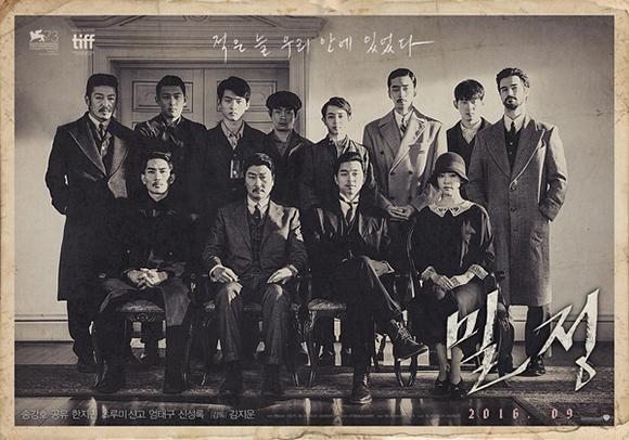 영화 <밀정>. (사진=KMDb 한국영화데이터베이스)