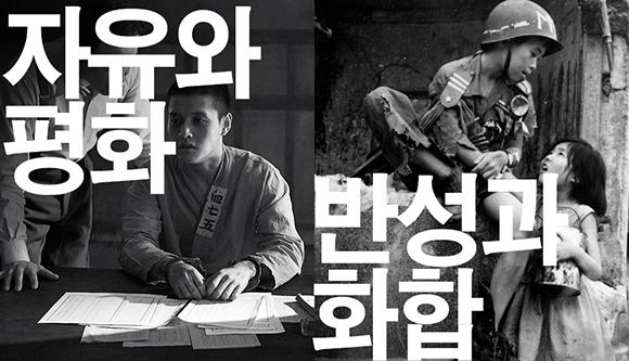 평화와 화합을 노래하다: 3·1 운동 100주년 기념전. (사진=한국영상자료원)