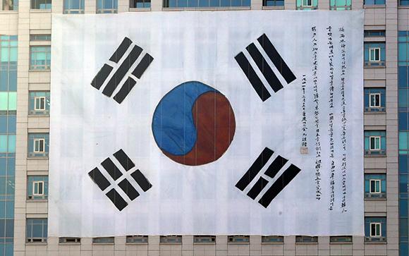 서울 세종로 외교부 청사 외벽에 설치된 초대형 태극기. (사진=저작권자(c) 연합뉴스, 무단 전재-재배포 금지)