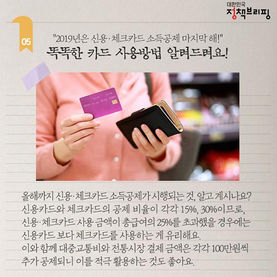 """[주간정책노트] """"3월부터 초·중·고 교육비 신용카드로 결제하세요"""""""