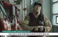 [안전 TMI] ① 20년 경력 화재조사관이 아쉬워하는 두 가지는?