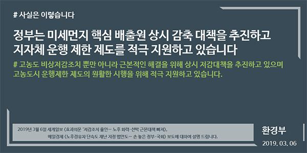 미세먼지 핵심 배출원 상시 저감대책 추진 중