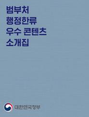 범부처 행정한류 우수 콘텐츠 소개집(국문)