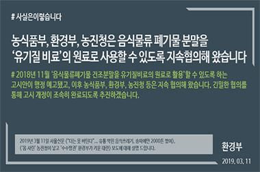 음식물류 폐기물 분말 '유기질 비료' 사용 고시개정 조속 완료