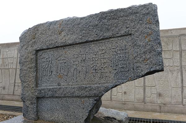 1909년 일본이 세운 '조난기념비', 해방후 부셔졌다가 후세에게 귀감으로 삼자고 항일전적기념비 옆에 세웠다.