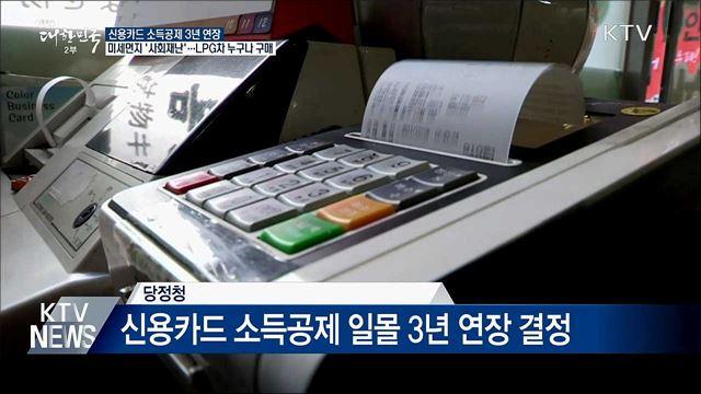 신용카드 소득공제 3년 연장···미세먼지도 '사회재난'