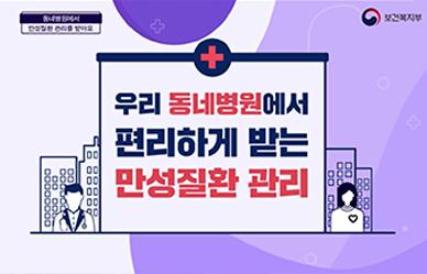고혈압·당뇨병, 가까운 동네의원서 만성질환 관리 받으세요!