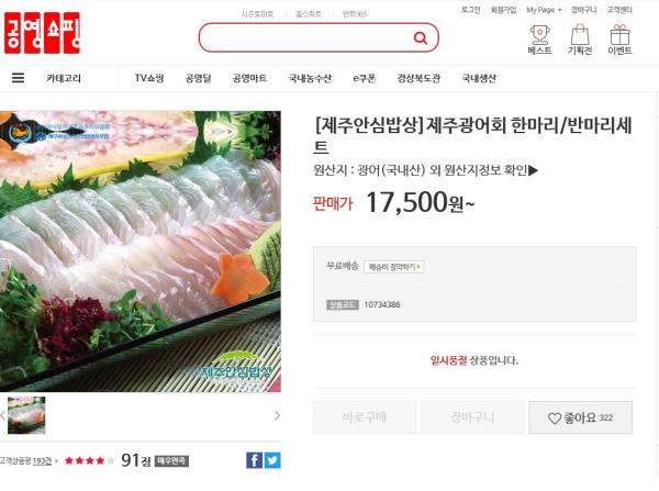 온라인 쇼핑에서 큰 화제가 됐던 제주산 광어 8,900원