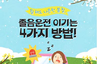 '뭘 해도 나른한 봄철'…졸음운전 이기는 법