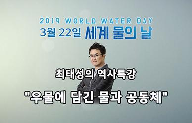 """최태성의 역사특강, """"우물에 담긴 물과 공동체"""""""