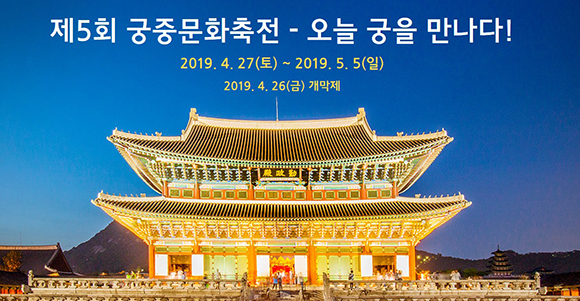 2019년 제5회 궁중문화축전.