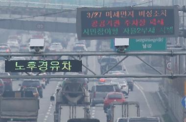 봄철 미세먼지 감축…전국 자동차 배출가스 특별단속