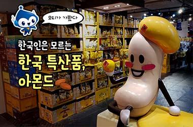 한국인만 모르는 한국 특산품?