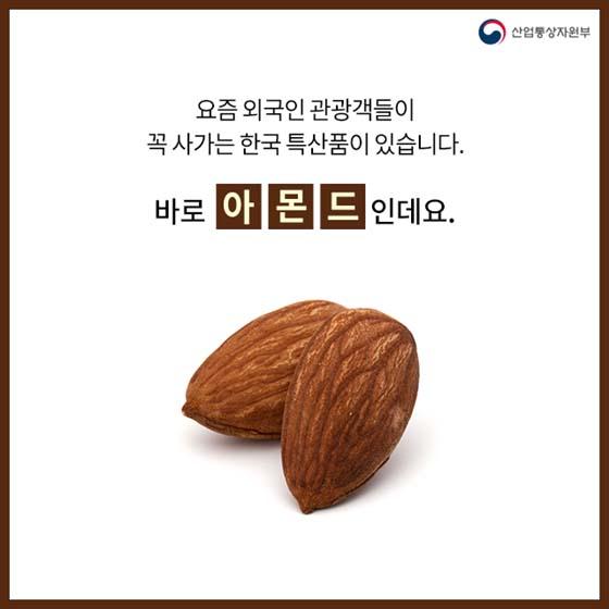 한국인만 모르는 한국 특산품은?