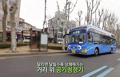 이것은 버스인가? 공기청정기인가?