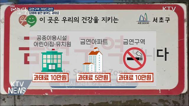 금연구역서 담배에 불만 붙여도 '과태료 10만 원'