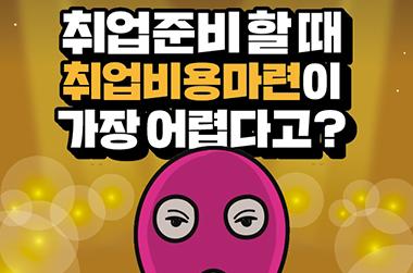 6개월간 월 50만원 '청년구직활동지원금' 받으려면?