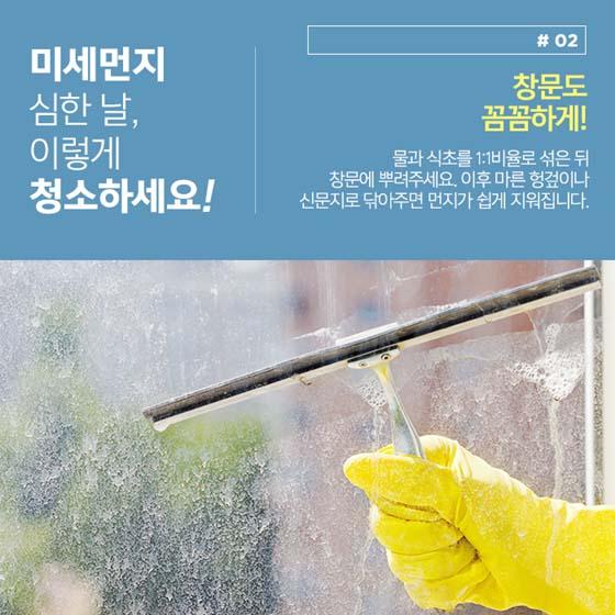 미세먼지 많은 날, 실내공기질 관리법