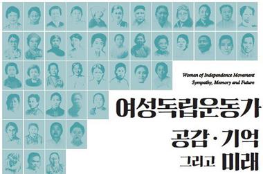 위대한 여성독립운동가, 전시로 만나다