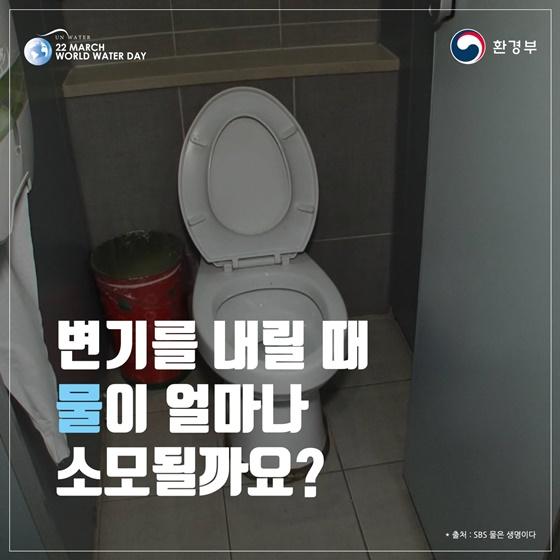 변기를 내릴 때, 물 얼마나 소모될까?