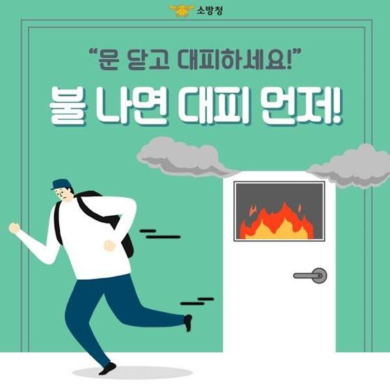 불나면 'OO' 먼저!