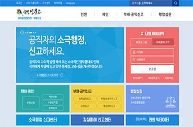 공직자 소극행정, '국민신문고' 신고하세요