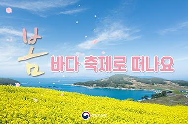"""""""제철 해산물 맘껏 즐겨요""""…봄바다 축제로!"""