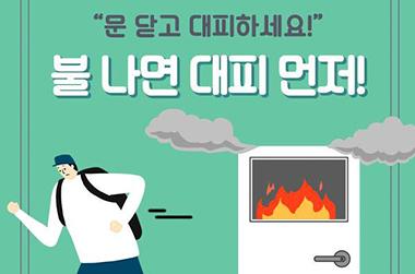 불 나면 'OO' 먼저!