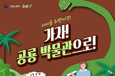 '아이들 취향저격' 전국 공룡박물관 4