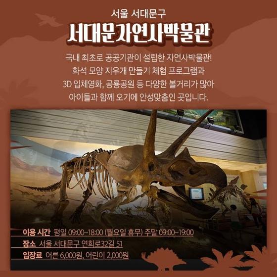 '아이들 취향저격' 전국 공룡 박물관 4