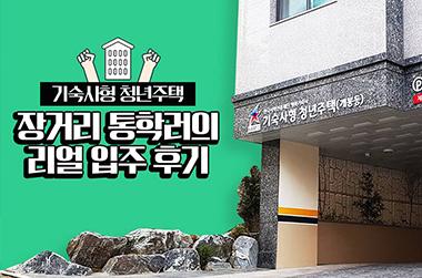 '기숙사형 청년주택' 리얼 입주 후기