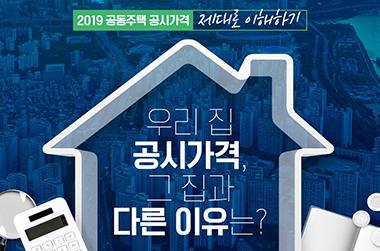 우리집 공시가격, 그 집과 다른 이유는?
