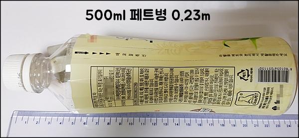 500ml 페트병 길이는 0.23m
