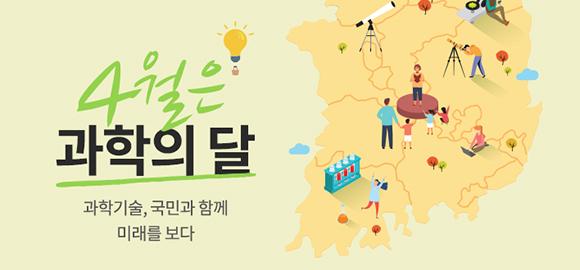4월은 과학의 달로 전국적으로 다양한 과학행사가 개최된다.