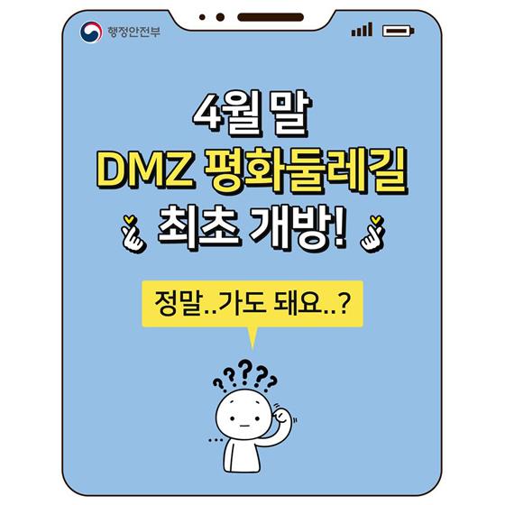 'DMZ 평화둘레길' 최초 개방