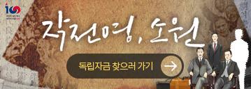 작전명 소원 우측