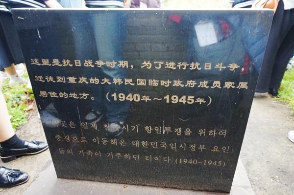 (중경 토교 한인촌에 세워진 기념비 뒷면 설명)