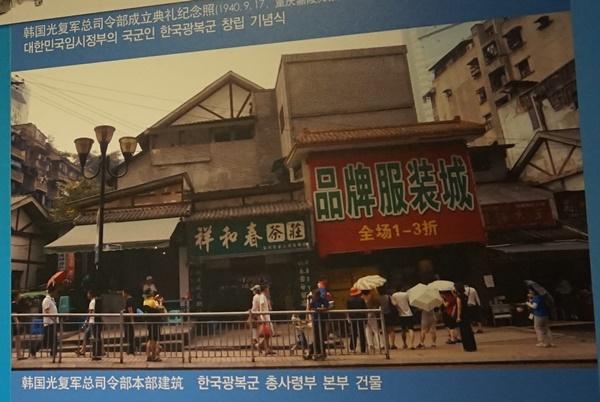 (대한민국임시정부 항주유적지기념관에 전시된 한국광복군 총사령부 본부 건물 사진)